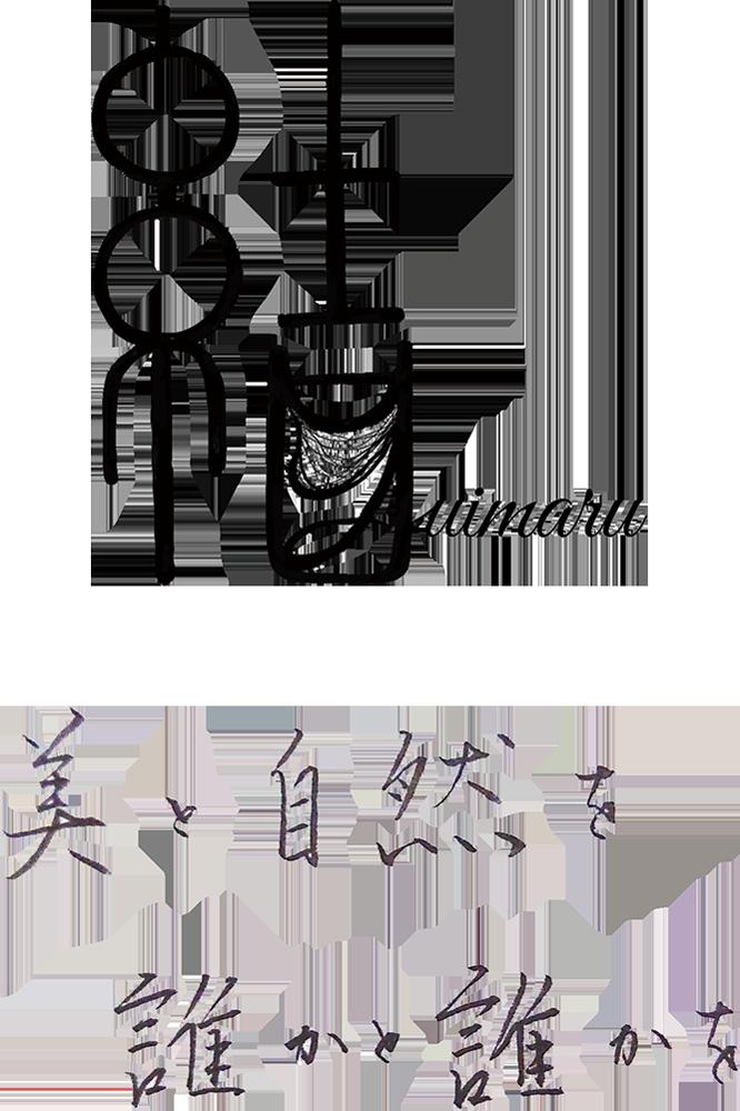 美と自然を誰かと誰かを 〜結丸(YUIMARU)〜